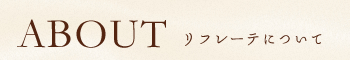 渋谷マッサージ フットボディ リフレーテ リフレーテについて
