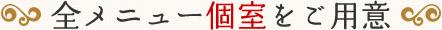 渋谷マッサージ フットボディ リフレーテ全メニュー個室をご用意